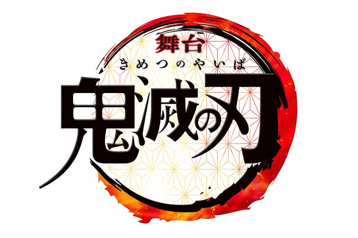 『鬼滅の刃』末満健一×和田俊輔のタッグで2020年1月舞台化