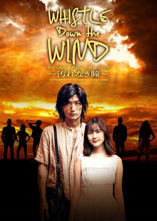 『ホイッスル・ダウン・ザ・ウィンド』追加キャストに矢田悠祐、藤田玲、安崎求ら