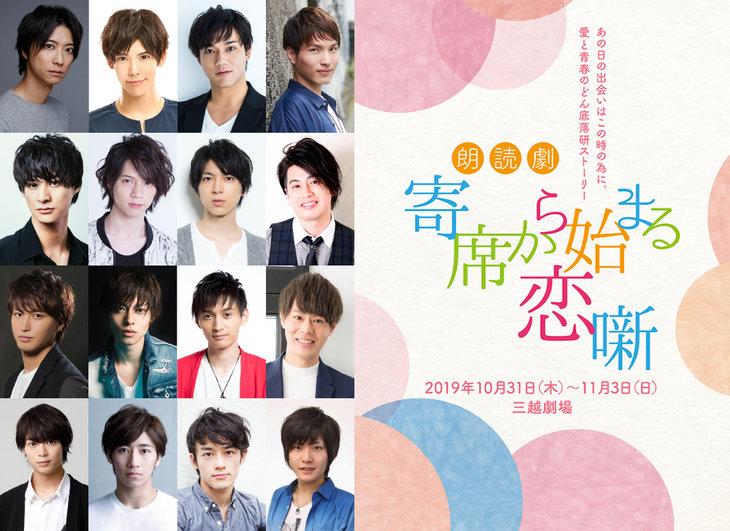 朗読劇『寄席から始る恋噺』俳優10名+声優4名が共演