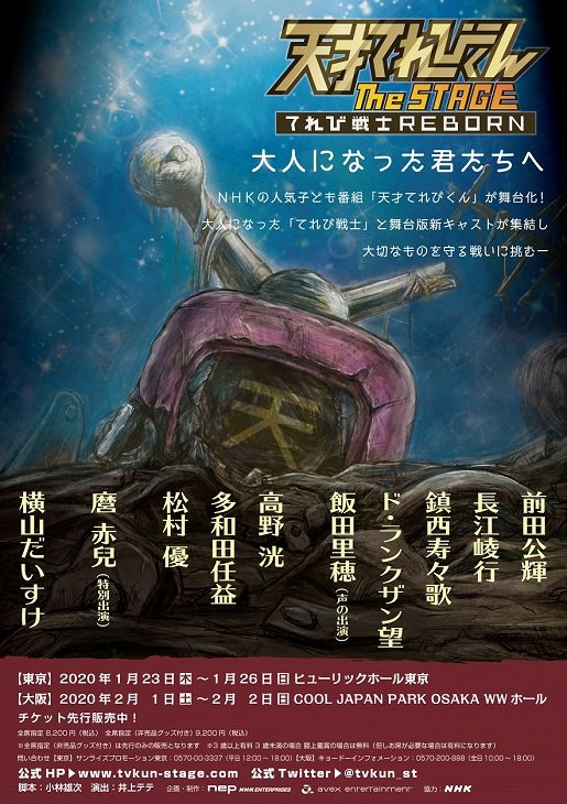 前田公輝、長江崚行らが大人になった「てれび戦士」としてステージに集結!『天才てれびくん』舞台化決定