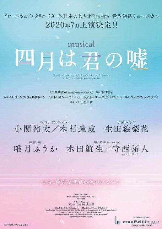 『四月は君の嘘』小関裕太&木村達成、生田絵梨花らでミュージカル化
