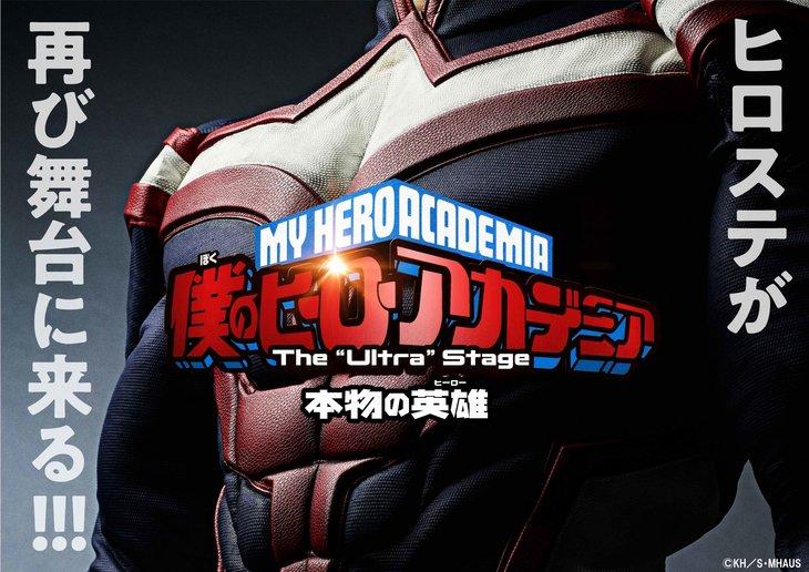 """ヒロステが再び来た!『僕のヒーローアカデミア』The """"Ultra"""" Stage新作2020年春に"""