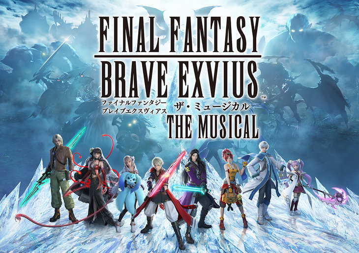 『FINAL FANTASY BRAVE EXVIUS』松崎史也の脚本・演出でミュージカル化