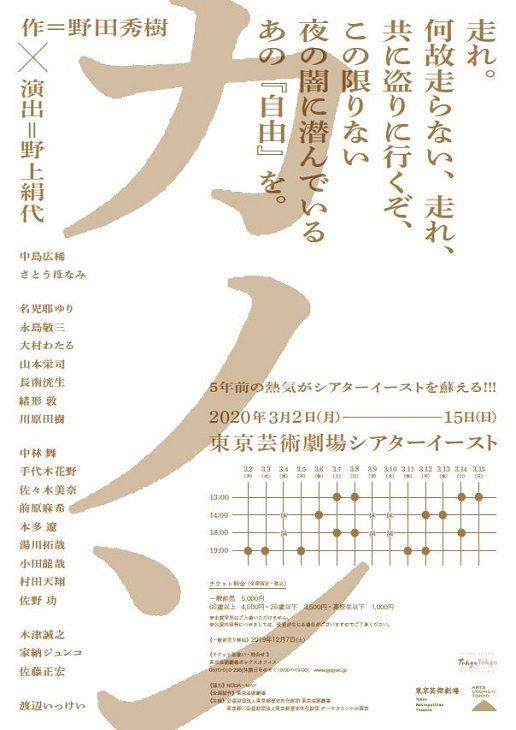 野田秀樹-気鋭の演出家シリーズ第五弾! 野上絹代演出『カノン』再演