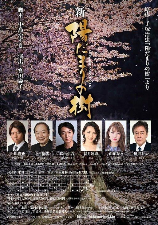 手塚治虫の傑作歴史漫画を舞台化『新 陽だまりの樹』主人公役に上川隆也