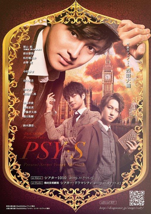 西田大輔のディスグーニー第7弾は栗山航、萩谷慧悟らと『PSY・S』ビジュアル公開