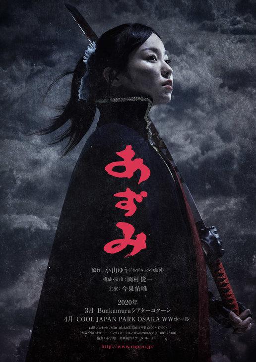 四代目あずみは今泉佑唯!『あずみ~戦国編~』2020年3・4月に東京&大阪で