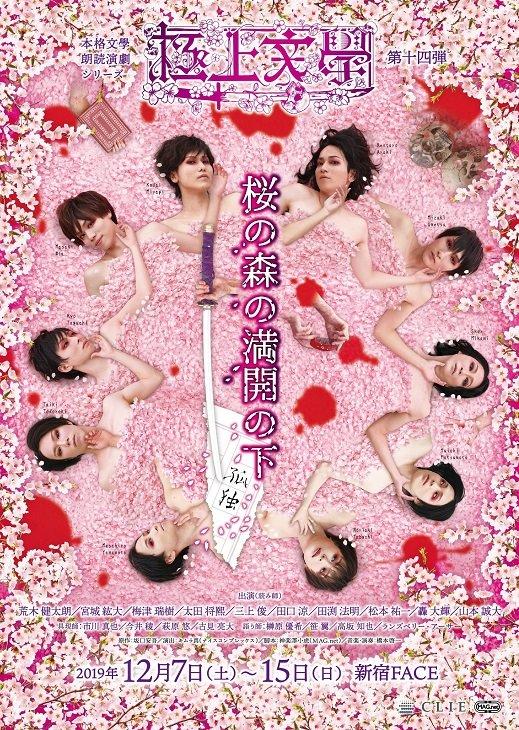 極上文學『桜の森の満開の下』語り師は榊原優希、笹翼、高坂知也、ランズベリー・アーサーに