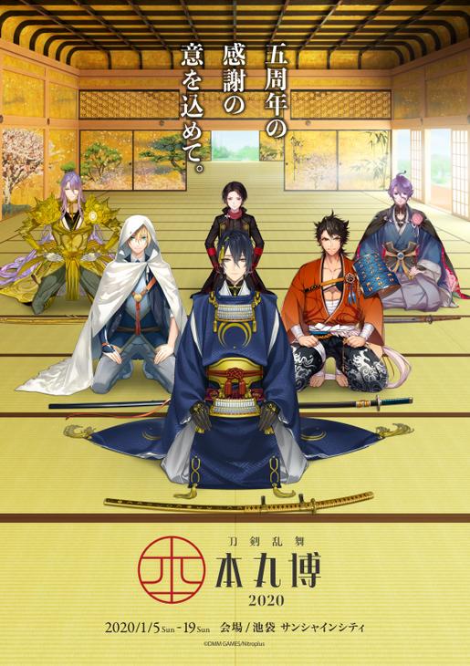 「刀剣乱舞-本丸博-2020」刀ミュ・刀ステ・映画を含めた「間」を展示!2020年1月より全国開催
