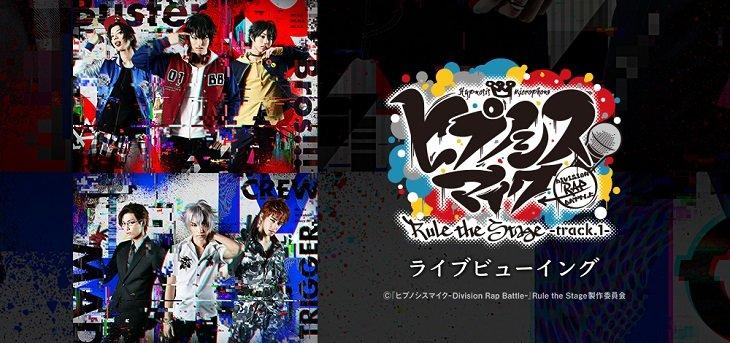 『ヒプノシスマイク-Division Rap Battle-』Rule the Stage -track.1-ライブビューイング開催