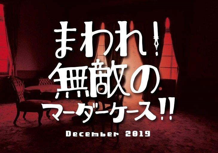 葉山昴、山本裕典らで舞台『まわれ!無敵のマーダーケース』上演決定
