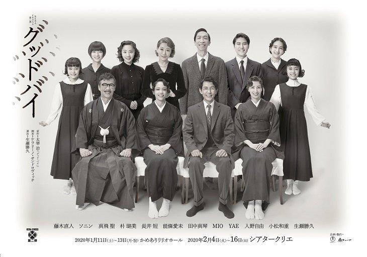 藤木直人、ソニンら出演『グッドバイ』全キャストビジュアル&配役公開