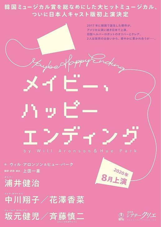 浦井健治主演でミュージカル『メイビー、ハッピーエンディング』日本人キャスト版上演決定!共演は中川翔子、花澤香菜ら