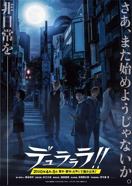 舞台『デュラララ!!』キャスト発表5人目!平和島静雄役は伊万里有