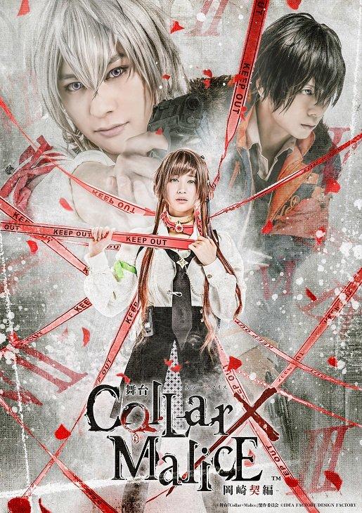 舞台『Collar×Malice -岡崎契編-』上映イベント開催!キャストの出演も