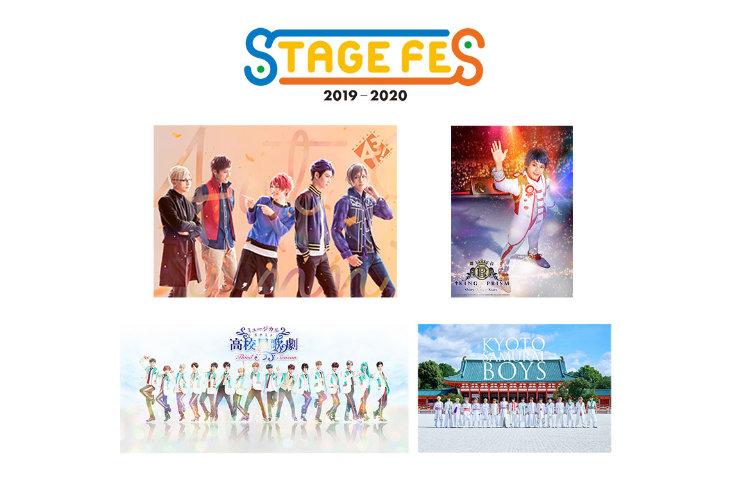 A3!、スタミュ、キンプリ、KYOTO SAMURAI BOYSも『STAGE FES 2019-2020』開催