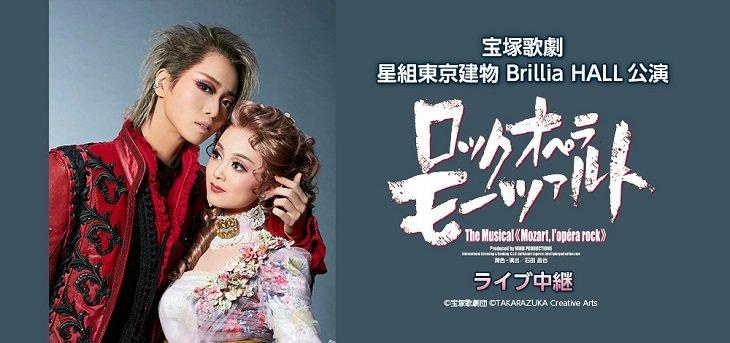 宝塚歌劇 星組新トップコンビ礼真琴&舞空瞳のお披露目公演をライブ中継