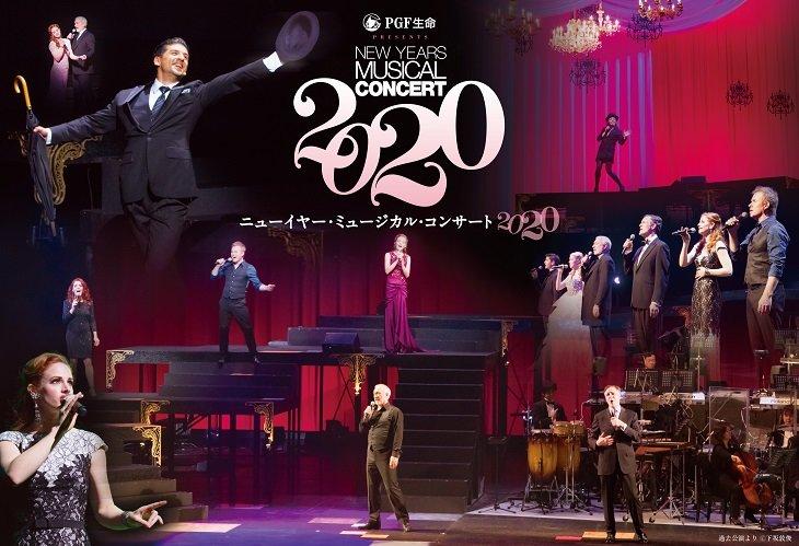 『ニューイヤー・ミュージカル・コンサート 2020』全キャスト公開