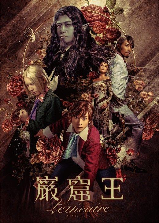 『巌窟王 Le theatre』キー&キャストビジュアル公開