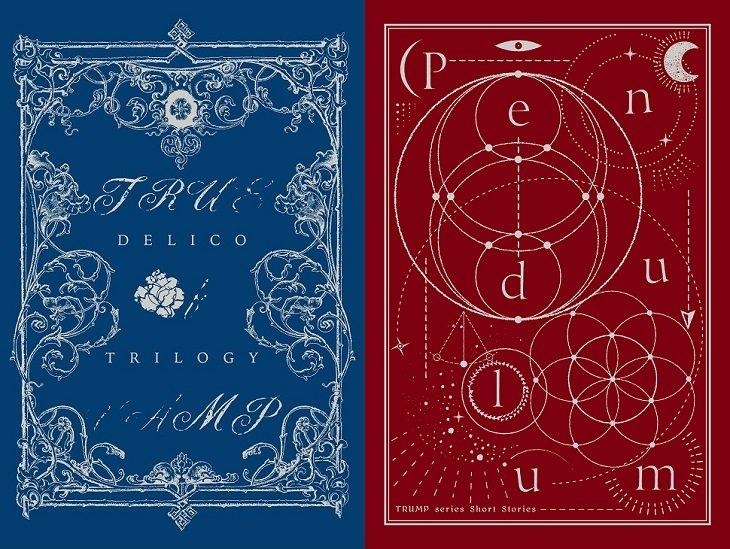 末満健一のTRUMPシリーズ戯曲集「デリコ・トリロジー」&短編集「Pendulum」11月25日発売