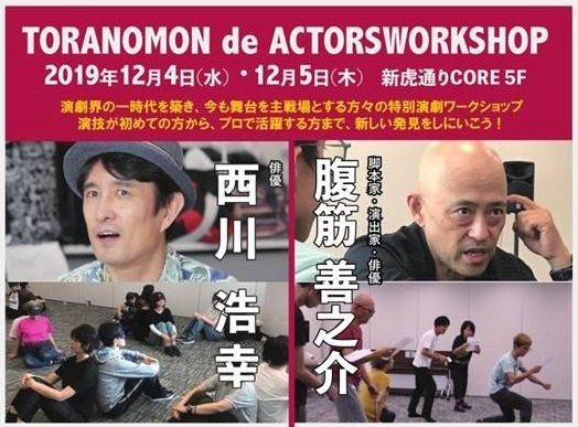 キャラメルボックス西川浩幸と腹筋善之介が講師、俳優のためのワークショップ開催