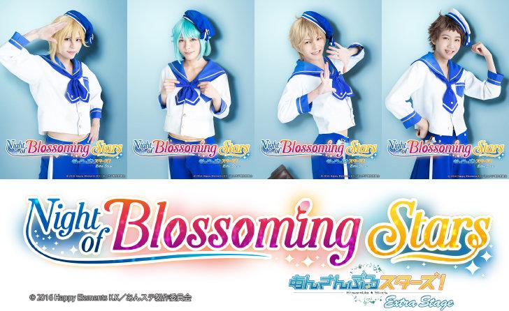 『あんさんぶるスターズ!エクストラ・ステージ』~Night of Blossoming Stars~Ra*bitsビジュアル公開