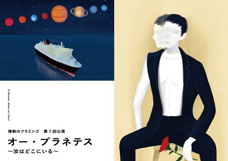 情熱のフラミンゴ新作『オー・プラネテス〜汝はどこへいく〜』東京と横浜で上演