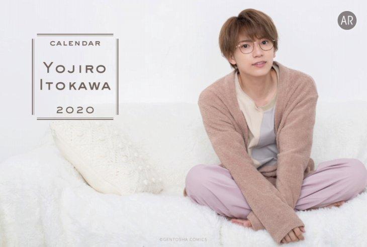 糸川耀士郎2020年カレンダーを発売!11月23日・24日にイベント開催も