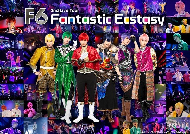 舞台「おそ松さん」のF6、2ndライブツアー開催を発表!井澤勇貴「約束を果たすことができた」