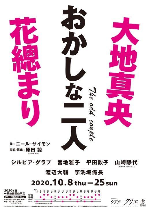 大地真央&花總まり初共演!舞台『おかしな二人』2020年10月上演決定