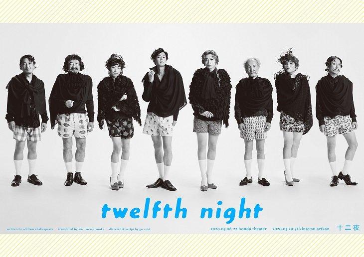 『十二夜』メインビジュアル公開!青木豪「キラッキラの笑顔を保証」