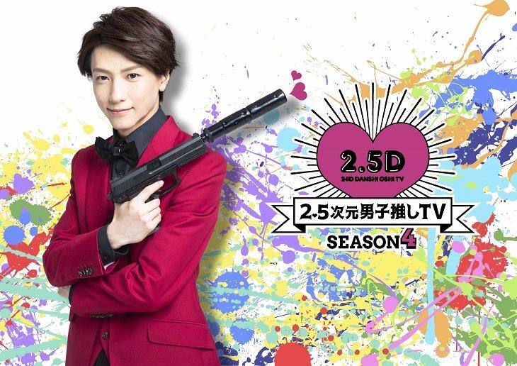 鈴木拡樹MC『2.5次元男子推しTV』のシーズン4放送決定!ゲストに有澤樟太郎、定本楓馬ら