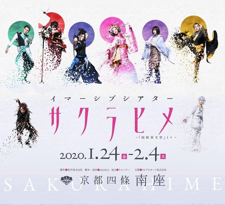 """京都南座×DAZZLEで""""没入型演劇""""イマーシブシアター『サクラヒメ』は観客が鍵を握る5つのマルチエンディング"""