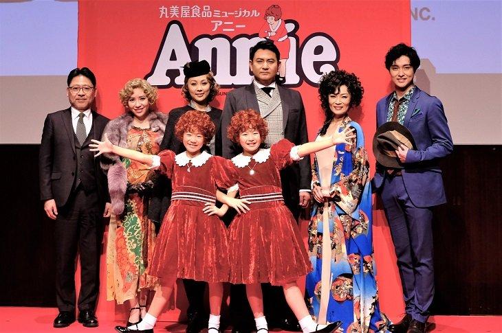「成熟しているのに新鮮な作品になる」丸美屋食品ミュージカル『アニー』製作発表会