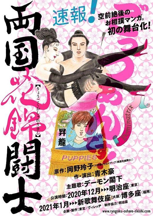 『両国花錦闘士』舞台化!演出は青木豪、主題歌はデーモン閣下