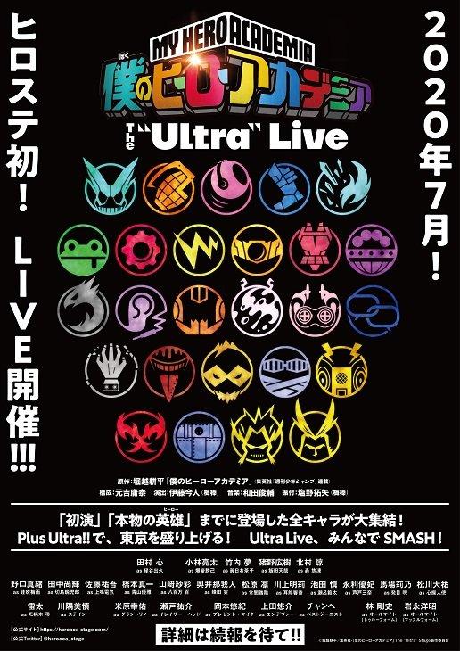 """「ヒロステ」初のLIVE開催!その名も『僕のヒーローアカデミア』The""""Ultra""""Live"""