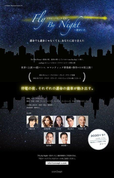 日本初演ミュージカル『Fly By Night』内藤大希、福井晶一、原田優一ら出演