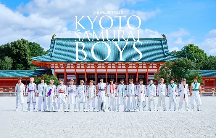KYOTO SAMURAI BOYS新曲「咲螺-サクラ-」12月23日お披露目