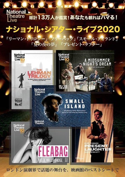 『ナショナル・シアター・ライブ2020』前半ラインナップ決定!名作5作を公開