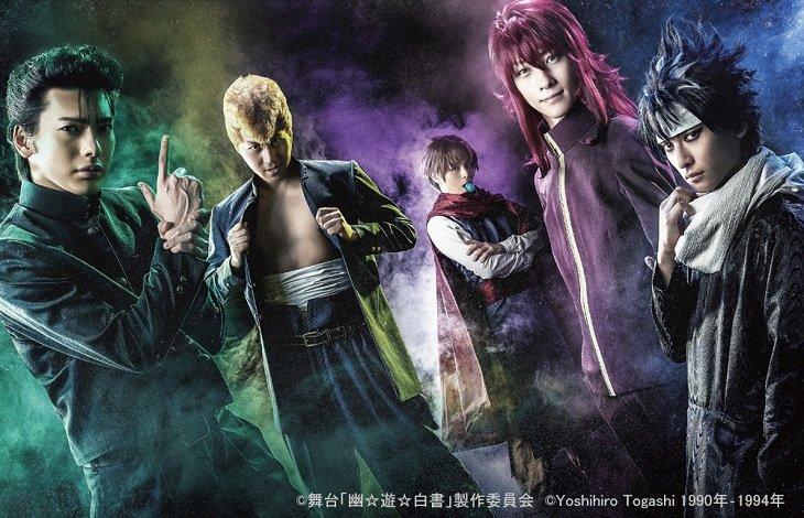 舞台『幽☆遊☆白書』Blu-ray&DVDにカーテンコール&アフタートーク収録が決定!パッケージデザインも公開