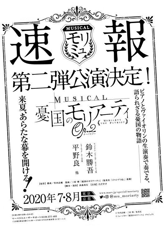 ジャンフェスで発表!ミュージカル『憂国のモリアーティ』 鈴木勝吾&平野良続投で第2弾