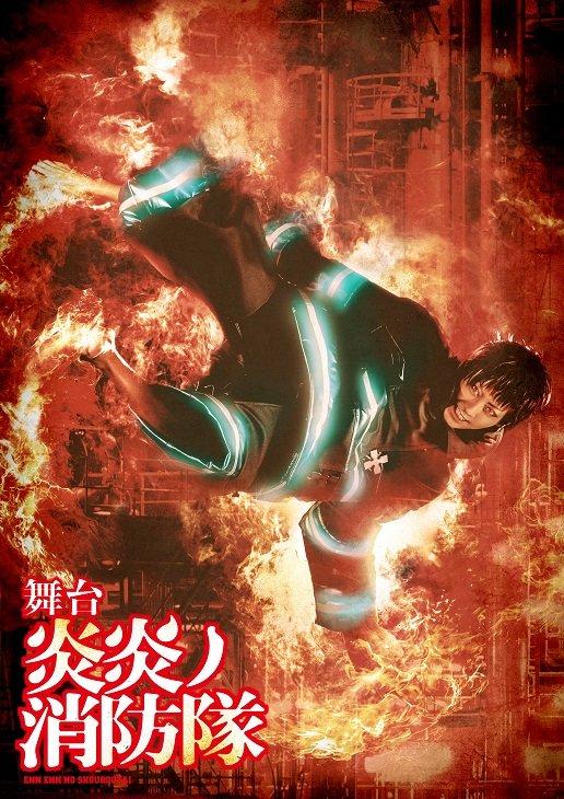 『炎炎ノ消防隊』小澤廉、君沢ユウキ、馬場良馬ら全キャスト発表!今夏、大阪と神奈川で