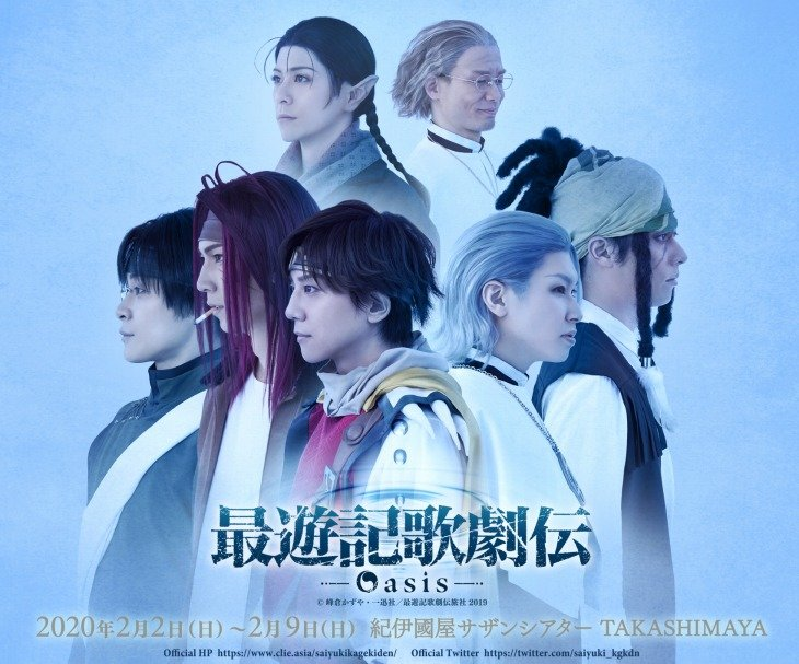 『最遊記歌劇伝-Oasis-』メインビジュアル公開!椎名鯛造らの横顔並ぶ