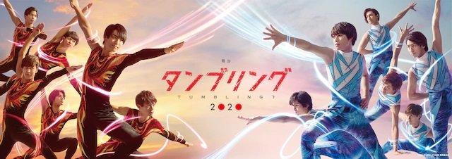 高野洸、西銘駿らがユニフォーム姿で対峙!舞台『タンブリング2020』メインビジュアル公開