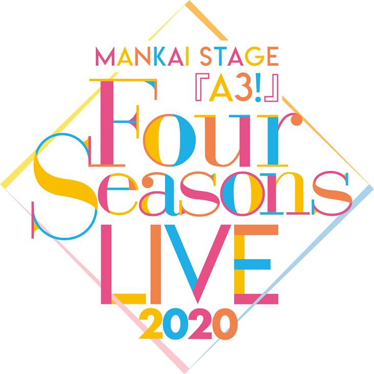 MANKAI STAGE『A3!』ステフェスで初のライブ開催を発表!