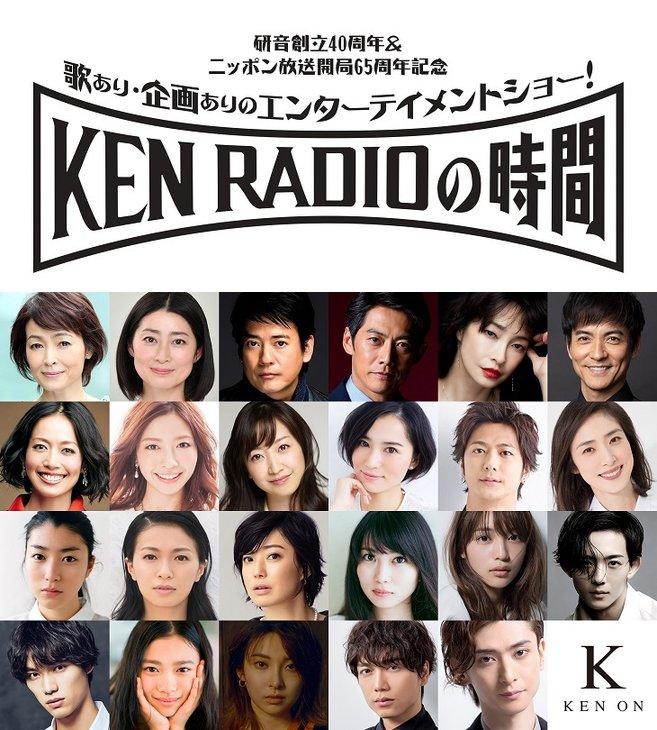 研音×ニッポン放送のラジオ番組『KEN RADIO』天海祐希、山崎育三郎、古川雄大らが一堂に会するイベント開催