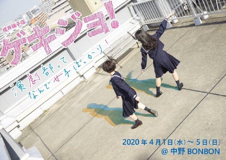 成井豊、新活動拠点「成井硝子店」を設立「ガラスのように美しい芝居を作ることが⽬標」