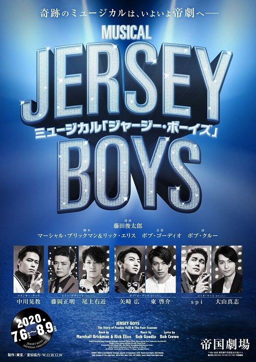 2020年版『ジャージー・ボーイズ』に藤岡正明、尾上右近、矢崎広、東啓介、spi、大山真志ら出演決定