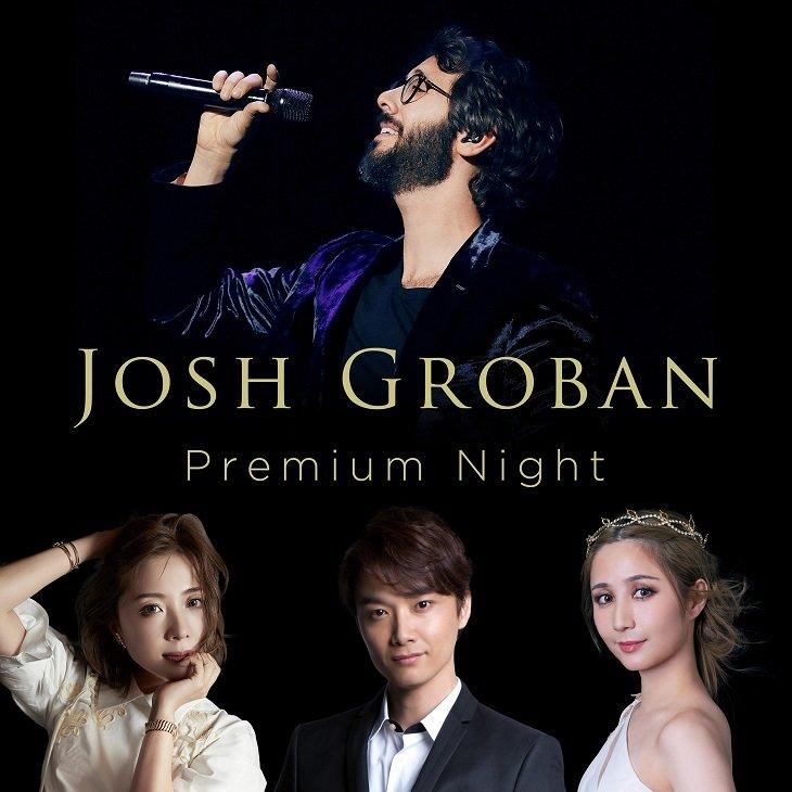 ジョシュ・グローバンのコンサートに井上芳雄、平原綾香、サラ・オレインがゲスト出演