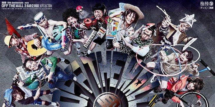 梅棒4年半ぶりのメンバーのみの本公演『OFF THE WALL』ビジュアル公開